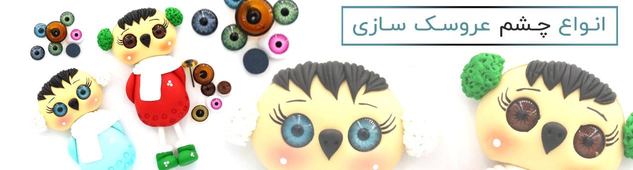 خرید چشم های ساده و چشم لیزری عروسک سازی-چشم متحرک عروسک سازی - فروشگاه اینترنتی کلبه هنر