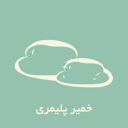 خمیر پلیمری - فروشگاه اینترنتی کلبه هنر