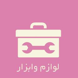 لوازم و ابزار - فروشگاه اینترنتی کلبه هنر